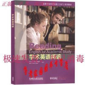 学术英语阅读John Slaght 爱尔兰 斯拉特9787513561013外语教学与