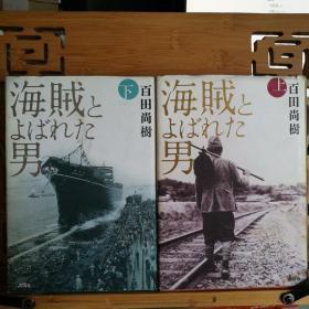 日文原版32开本精装 海贼とよばれた男(上 下)受赏作品(店内千余种低价日文原版书)