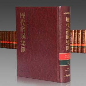 历代辞赋总汇(16开精装 全二十六册 原箱装)