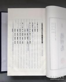 山东省历代方志集成(府州志)——《万历 德州志》全三册 宣纸线装一函,山东省地方史志办公室整理,县志、府志、州志系列。纸白如雪