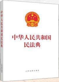 2020正版 中华人民共和国民法典 16开本 含草案说明 民法典标准文本 社会生活百科全书 人民法院出版社9787510928659