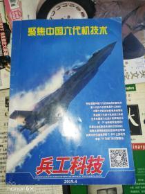 兵工科技 2019年 第4期 :聚焦中国六代机技术H