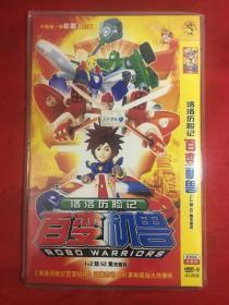 中国第一部机器人动画DVD:洛洛历险记百变机兽〔1+2部52集完整版〕2碟装 光盘