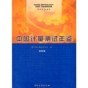 中国计量测试年鉴2006