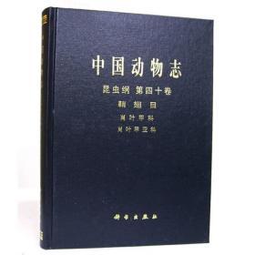 中国动物志 昆虫纲 第四十卷 鞘翅目 肖叶甲科 肖叶甲亚科