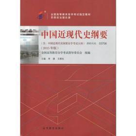 中国近代史纲要 自考 李捷 9787040423273