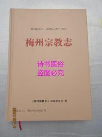 梅州宗教志