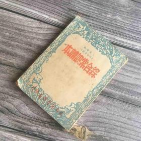 综合常识读本:综合常识(50开平装,1949年10月   与中华人民共和国成立同一月出版 一版一印,印量8000册)