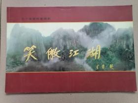 四十集电视连续剧: 笑傲江湖(8开 全彩剧照画册)
