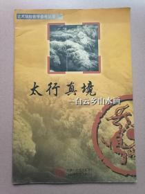 艺术院校教学参考丛书·太行真境:白云乡山水画