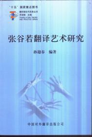翻译理论与实务丛书 张谷若翻译艺术研究