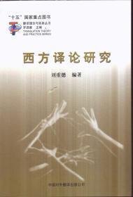 翻译理论与实务丛书 西方译论研究