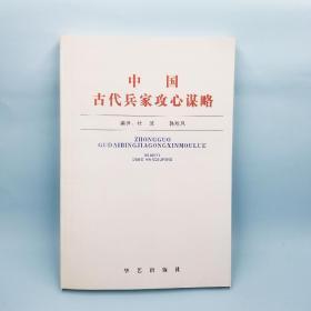 中国古代兵家攻心谋略(一版一印)