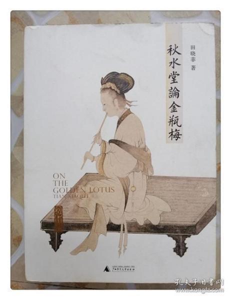 秋水堂论金瓶梅