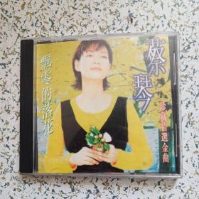 蔡琴·珍藏精选金曲飘零的落花CD