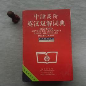 牛津高阶英汉双解词典:第4版。增补本。简化汉字本。·