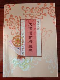 《楞严经》读诵、背诵手册 口袋本