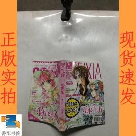 飞霞   公主志2008  08
