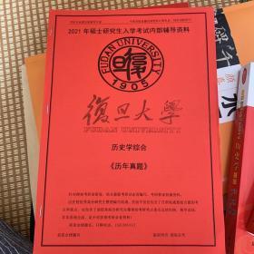 2021年复旦大学(741历史学综合考研真题笔记资料讲义试题答案习题课件)全套内部复习材料共12册
