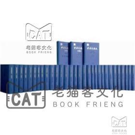 中华民国史(套装全36册)