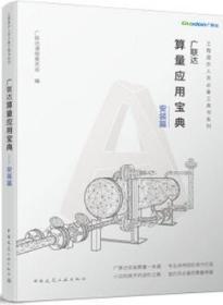 工程造价人员必备工具书系列 广联达算量应用宝典-安装篇 9787112250004 广联达课程委员会 中国建筑工业出版社