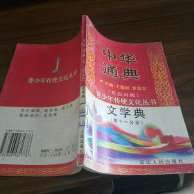 中华通典  文学典(第十一分册)