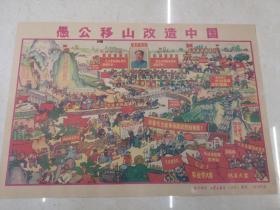 毛主席 毛泽东 文革 宣传画 画片 海报 (品相如图 不退不换)愚公移山改造中国