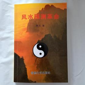 风水预测革命 李元 敦煌文艺出版社