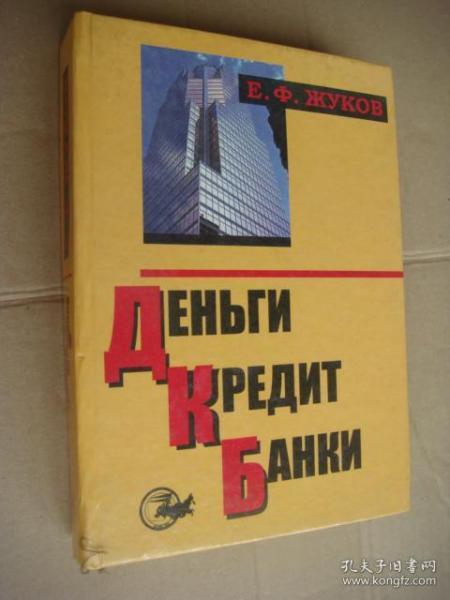 ДЕНЬГМ КРЕДИТ БАНКИ 《货币信用银行》 俄文原版 精装24开