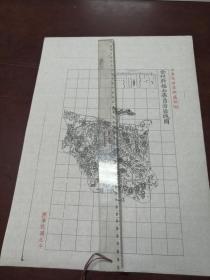 登州府福山县自治区域图1张【该地最早的按比例尺绘制的地图】