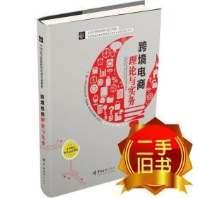 跨境电商理论与实务柯丽敏中国海关出版9787517501480