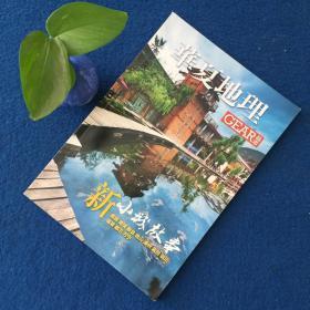 华夏地理-新小城故事