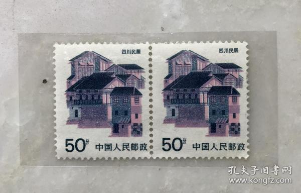 四川民居普通邮票,未盖销新票。横双联。