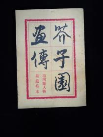1982年芥子园画传(第四集)