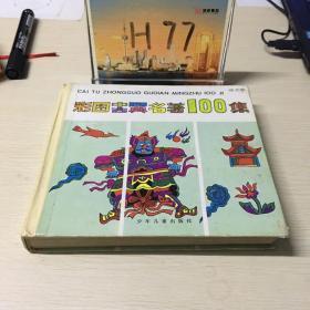 彩图中国古典名著100集(绿龙篇)