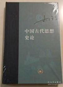 中国古代思想史论 精装 李泽厚