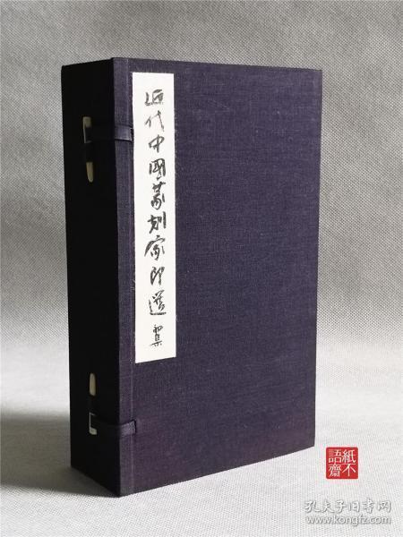 近代中国篆刻家印选 一函4册全 日本篆社