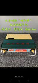 """文革时期向阳牌交直流唱片机。印有""""为人民服务""""标语,小巧精致,携带方便。红色气息十分浓重,保存完好,可正常使用。"""