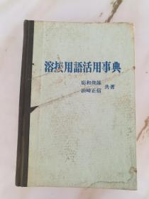 溶接用语活用事典[日文版]《55150-1》