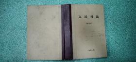 人民司法 1991 合订本