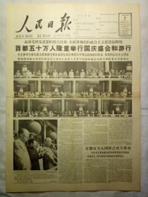 人民日报(1965年10月2日,四版)