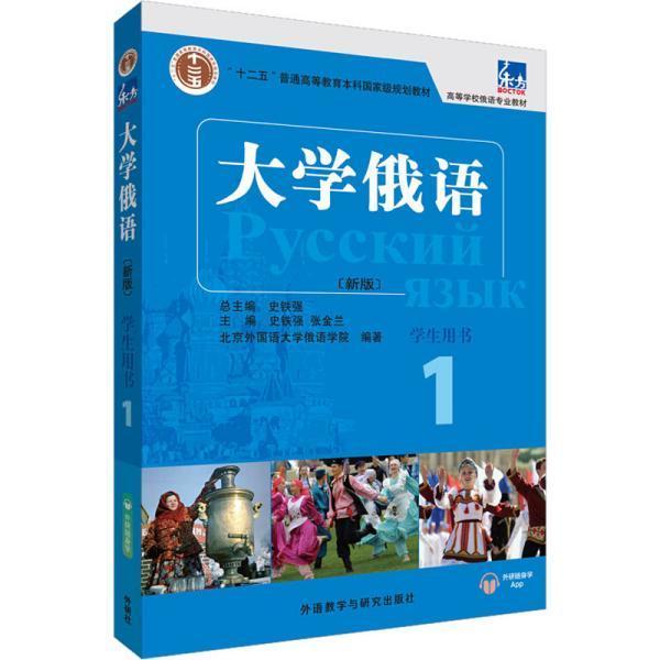 东方大学俄语(新版)(1)(学生用书)