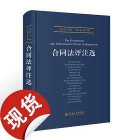 合同法评注选 朱庆育 辛正郁 编 民法总论 合同法案例研习 合同法总论