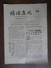 1959年1月31日杨浦通讯(千方百计,克服困难,为1959年更大跃进而斗争)