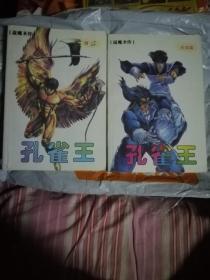 孔雀王 退魔圣传漫画2本全套
