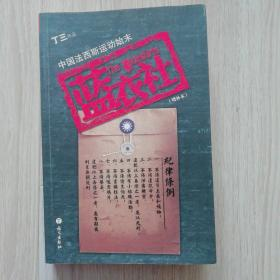 蓝衣社:中国法西斯运动始末