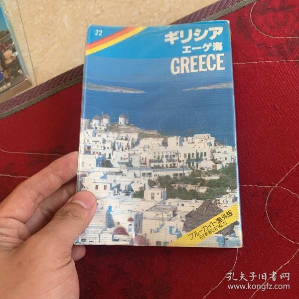 日文原版 旅行海外1
