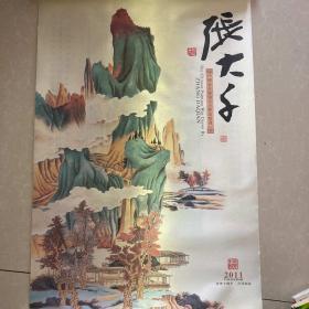 2011张大千挂历