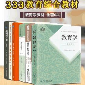 2021年311/333教育综合考研教材全套6本 中国教育史 教育心理学教育学