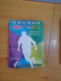 游戏光盘  育碧足球游戏千禧典藏版 【世界足球经理、街头足球】